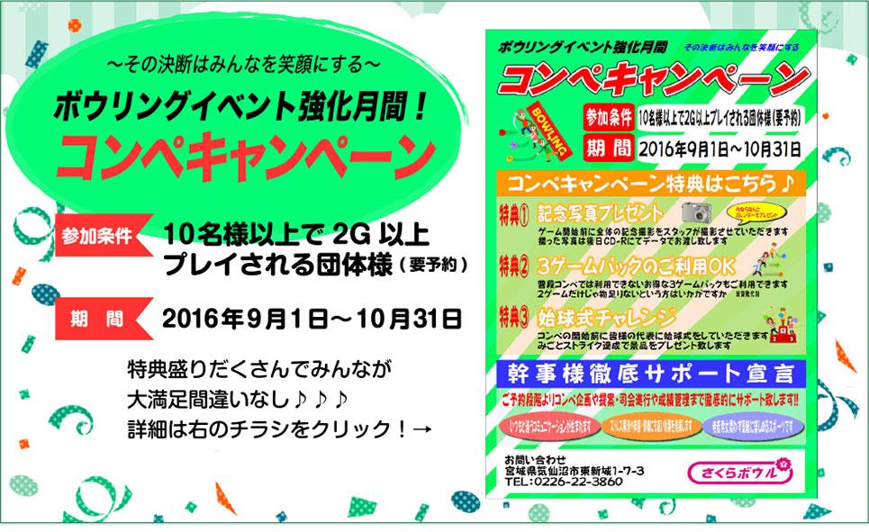 企画・コンペキャンペーン