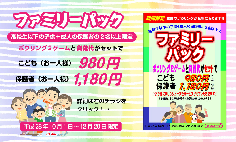 企画・ファミリーキャンペーン