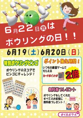 6月22日イベントぽぷ訂正_compressed_page-0001