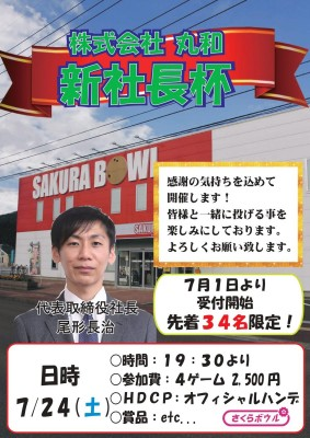 新社長杯_compressed (1)_page-0001