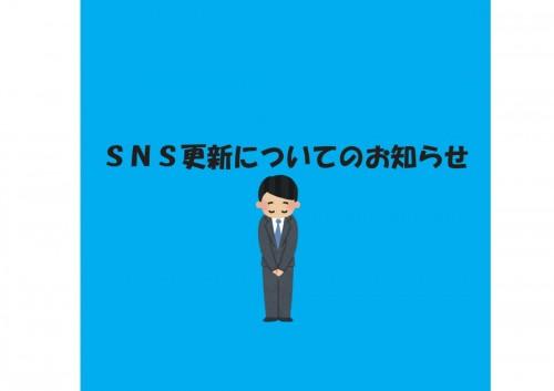 SNS更新_page-0001