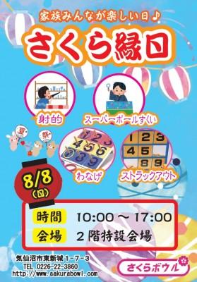 縁日三陸_compressed_page-0001